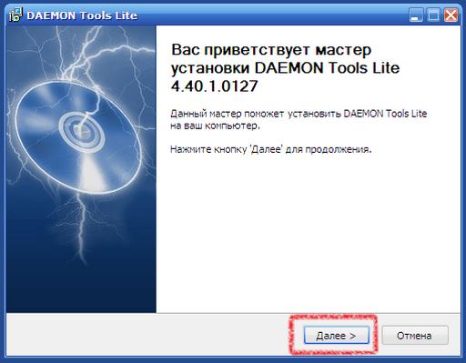 образ диска программа Daemon Tools скачать бесплатно на русском - фото 3